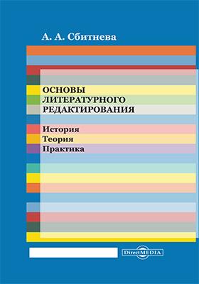 Основы литературного редактирования : история, теория, практика: учебное пособие