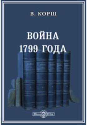 Война 1799 года