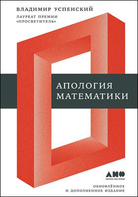 Апология математики: научно-популярное издание