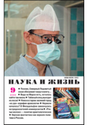 Наука и жизнь: журнал. 2009. № 9