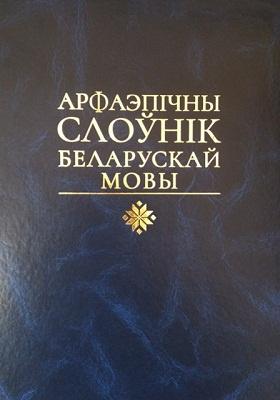 Арфаэпічны слоўнік беларускай мовы: словарь