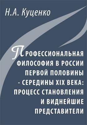 Профессиональная философия в России первой половины - середины XIX века: процесс становления и виднейшие представители: монография