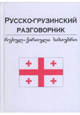 Русско-грузинский разговорник : Учебное пособие