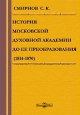 История Московской духовной академии до ее преобразования. (1814-1870)