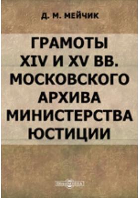 Грамоты XIV и XV вв. Московского архива Министерства юстиции. Их форма, содержание и значение в истории русского права