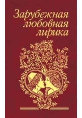 Зарубежная любовная лирика: художественная литература