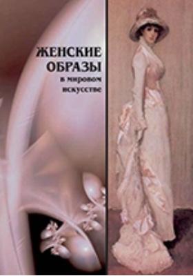 Женские образы в искусстве: научно-популярное издание