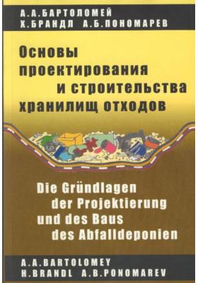 Основы проектирования и строительства хранилищ отходов : Учебное пособие
