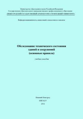 Обследование технического состояния зданий и сооружений (основные правила): учебное пособие