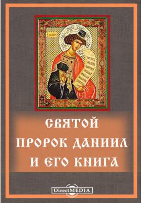 Святой пророк Даниил и его книга: духовно-просветительское издание