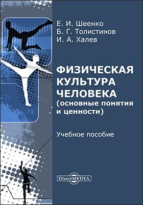 Физическая культура человека (основные понятия и ценности): учебное пособие