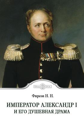 Император Александр I и его душевная драма