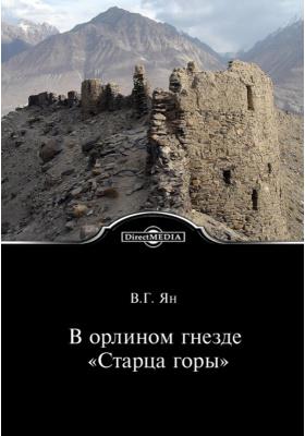 В орлином гнезде «Старца горы». Сборник рассказов