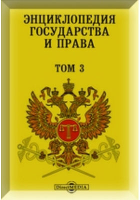 Энциклопедия государства и права: энциклопедия. Т. 3