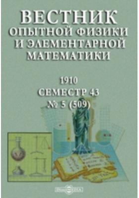 Вестник опытной физики и элементарной математики : Семестр 43. 1910. № 5 (509)