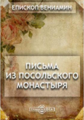 Письма из Посольского монастыря