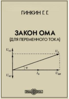 Закон Ома (для переменного тока)