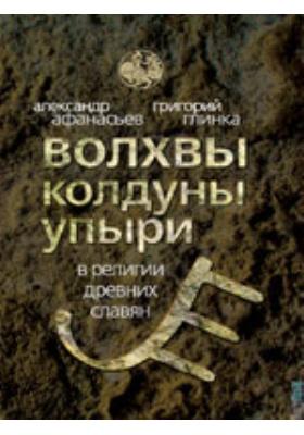 Волхвы, колдуны, упыри в религии древних славян