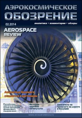 Аэрокосмическое обозрение = Aerospace review : аналитика, комментарии, обзоры: информационно-аналитический журнал. 2014. № 2(69)
