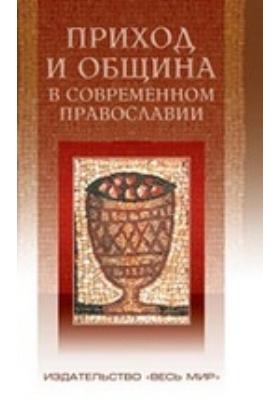 Приход и община в современном православии. Корневая система российской религиозности