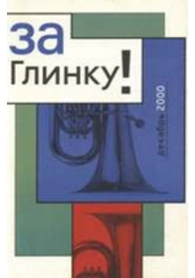 За Глинку! Против возврата к советскому гимну. Сборник информационных материалов