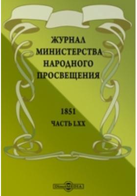 Журнал Министерства Народного Просвещения: журнал. 1851, Ч. 70