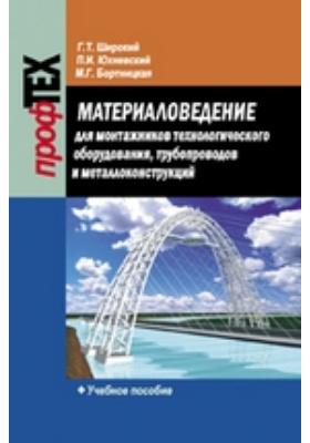Материаловедение для монтажников технологического оборудования, трубопроводов и металлоконструкций