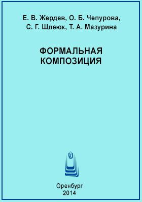 Формальная композиция : Творческий практикум по основам дизайна: учебное пособие