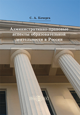 Административно-правовые аспекты образовательной деятельности в России: монография