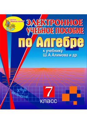 Электронное пособие для 7 класса к учебнику Ш.А. Алимова и др.