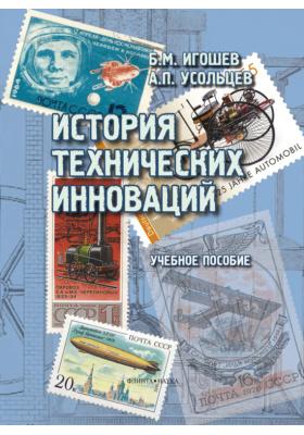 История технических инноваций: учебное пособие