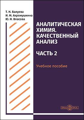 Аналитическая химия. Качественный анализ : учебное пособие для самостоятельной работы студентов, Ч. 2
