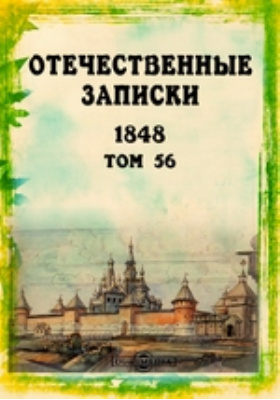Отечественные записки: журнал. 1848. Том 56