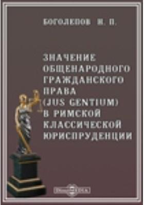 Значение общенародного гражданского права (Jus Gentium) в римской классической юриспруденции