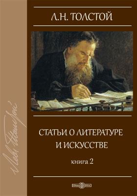 Статьи о литературе и искусстве. Книга вторая: публицистика