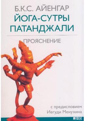 Йога-сутры Патанджали. Прояснение = Light on the Yoga. Sutras of Patanjali : 2-е издание