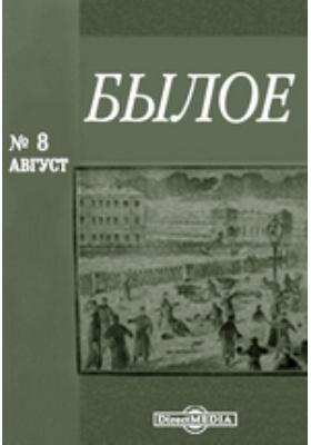 Былое: журнал. 1906. № 8. Август
