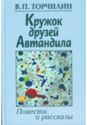 Кружок друзей Автандила : Повести и рассказы