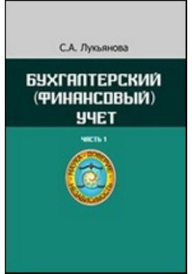 Бухгалтерский (финансовый) учет, Ч. 1