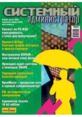 Системный администратор. 2005. № 8 (33)