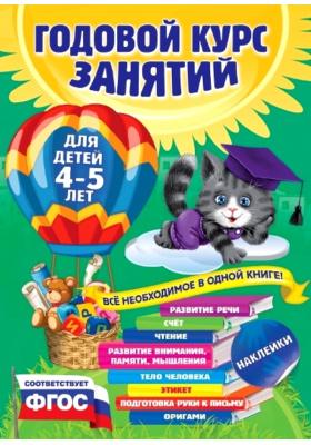 Годовой курс занятий : Для детей 4-5 лет (с наклейками)