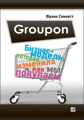 Groupon : бизнес-модель, которая изменила то, как мы покупаем