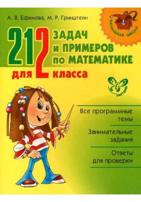 212 задач и примеров по математике для 2 класса