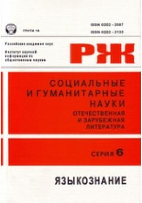 Реферативный журнал. Серия 6. Языкознание: журнал. 2013. № 1