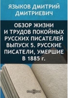 Обзор жизни и трудов покойных русских писателей. Вып. 5. Русские писатели, умершие в 1885 г
