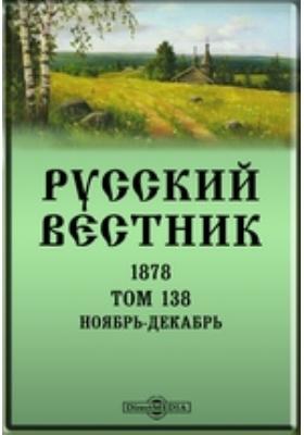 Русский Вестник: журнал. 1878. Том 138, Ноябрь-декабрь