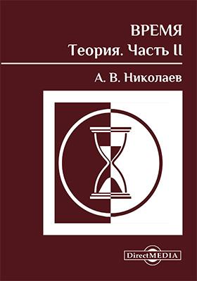 Время : теория: научно-популярное издание, Ч. 2