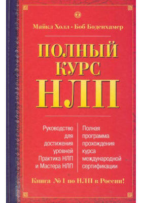 Полный курс НЛП = The Complete Manual For Neuro-Lingvistic Programming. Practitioner Certification. Mastering Systemic NLP