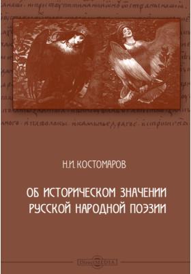 Об историческом значении русской народной поэзии