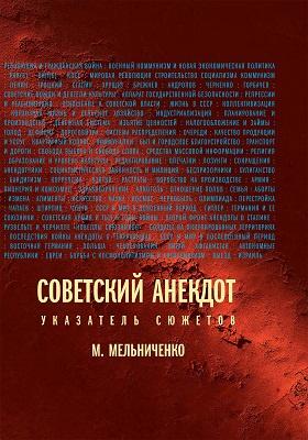 Советский анекдот : указатель сюжетов